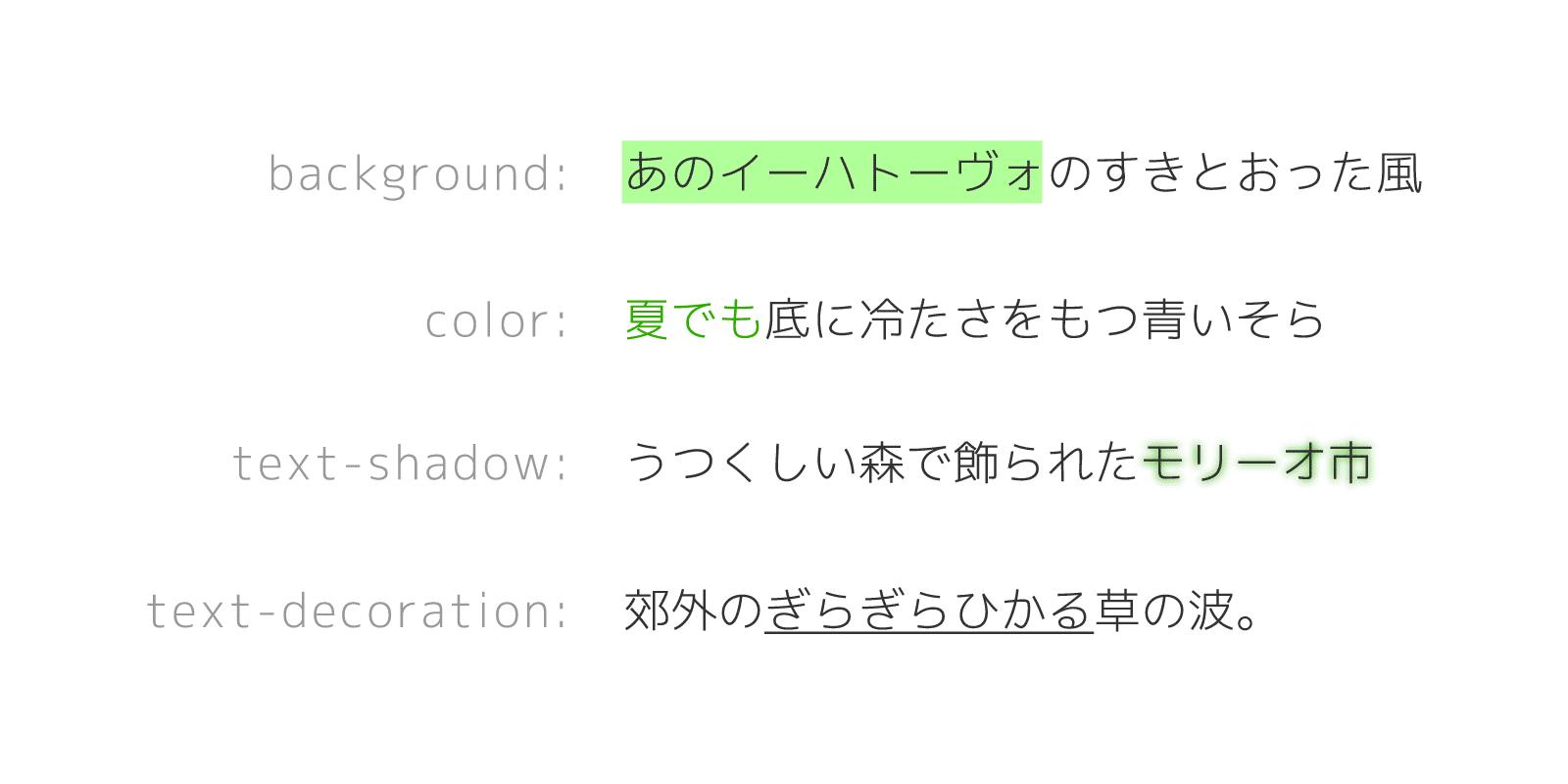 CSSの::selectionでよく使うプロパティ
