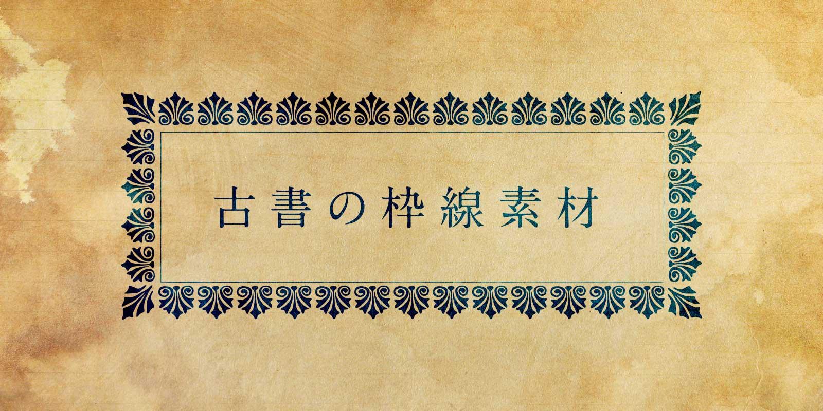 [フリー素材] 古書の枠線ブラシ素材
