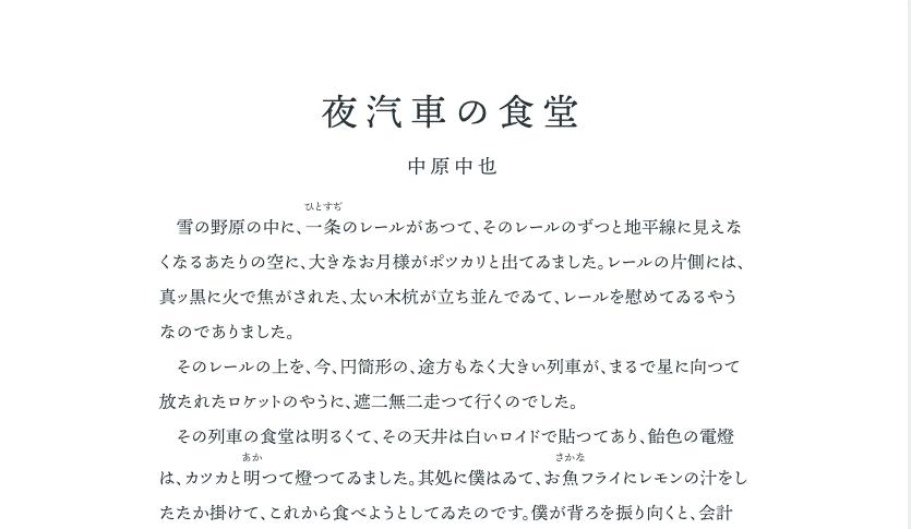 貂明朝 デモの日本語部分キャプチャ