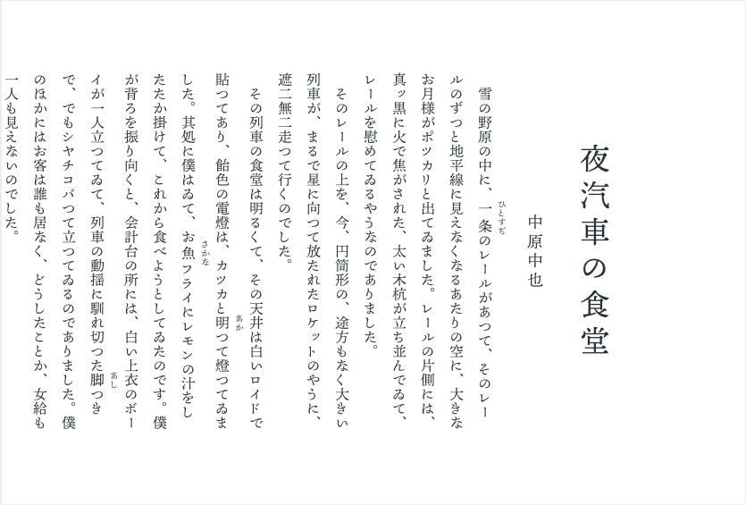 貂明朝 デモの日本語縦書き部分キャプチャ